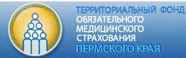 Фонд ОМС Пермского края